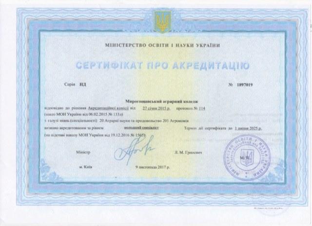 Ліцензія (3)
