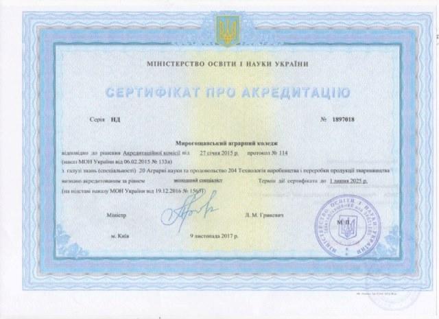 Ліцензія (4)