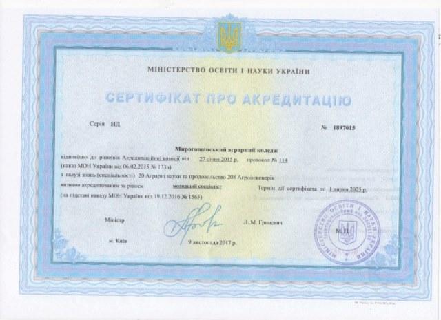 Ліцензія (6)